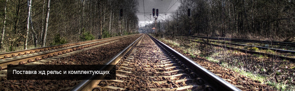 Схема изготовления железных дорог